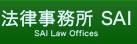 法律事務所 SAI